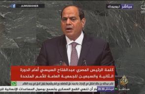 السيسي خلال كلمته أمام الجمعية العامة للأمم المتحدة: ندعو الفلسطينيين للتوحد من أجل السلام مع
