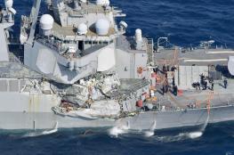 فقدان 7 بحارة أمريكيين بعد اصطدام مدمرة بسفينة قرب سواحل اليابان