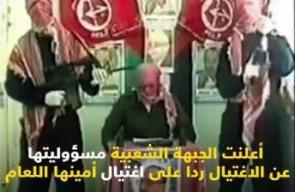 #شاهد  الذكرى ال١٦ لاغتيال الوزير رحبعام زئيفي رداً على اغتيال الأمين العام للجبهة الشعبية الشهيد أبو علي مصطفى