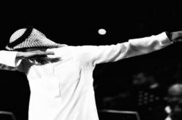 ماهي رقصة الداب ولماذا تجرمها السعودية؟
