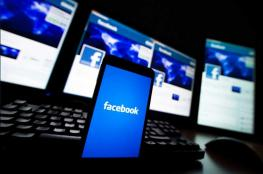 """""""فيسبوك"""" يخص الإسرائيليين بتحديث جديد يعادي الفلسطينيين"""