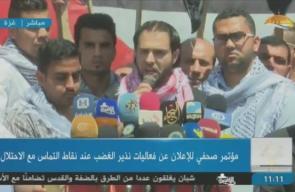 خلال مؤتمر صحفي ..   #شاهد الحراك الوطني بـ غزة يعلن مواصلـة فعاليات