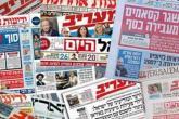 عناوين الصحافة الإسرائيلية صباح اليوم الخميس