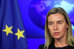 موغريني: الاتحاد الأوروبي مقتنع بحاجة الأردن لدعم اقتصادي
