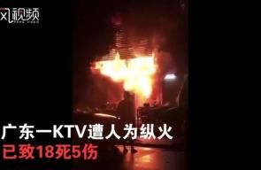 #فيديو مصرع 18 شخصا في حريق شب بـ