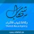 ترجمة خاصة - وكالة شهاب