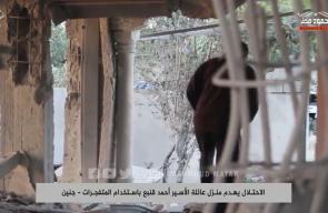 #فيديو الاحتلال يفجر منزل عائلة الأسير أحمد قنبع في جنين .. ماذا قال والده؟