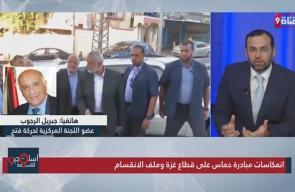 جبريل الرجوب : حماس ليست حامي حِما الشعب الفلسطيني ولايوجد إجراءات عقابية ضد غزة