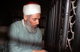 وفاة الزعيم الروحي للجماعة الإسلامية في مصر داخل السجون الأمريكية
