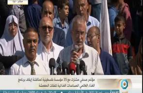 #فيديو 35 مؤسسة فلسطينية تعقد مؤتمراً صحفياً حول إيقاف منظمة الأغذية العالمي لبرنامج المساعدات الغذائية للفئات المهمشة