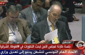 #بث_مباشر جلسة طارئة لمجلس الأمن حول الأوضاع في #الغوطة_الشرقية
