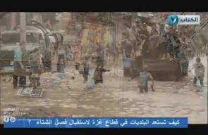 بلدية غزة مستعدة لاستقبال فصل الشتاء.. كيف تعاملت مع فيضان الأمطار في الشوارع