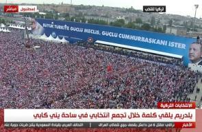 #بث_مباشر تجمع انتخابي حاشد للرئيس التركي رجب طيب أردوغان في #إسطنبول
