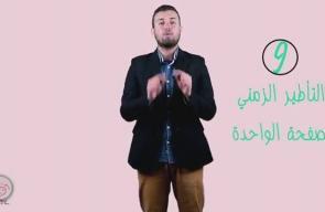 كيف حفظ القرآن الكريم بشهرين؟  الشاب الأردني حذيفة البلوي يتحدث عن تجربته