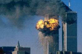 واشنطن ستكشف هوية شخص يشتبه بتورطه بهجمات 11 سبتمبر
