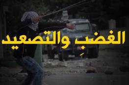دعوات للتصعيد والالتحام في الضفة الغربية غدا
