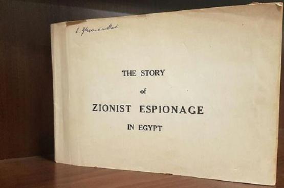 تعرف على فضيحة التجسس الإسرائيلي على مصر