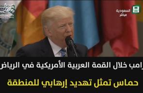 #شاهد من الرياض.. ترامب: