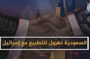 التقارب الإسرائيلي السعودي يخرج للعلن .. هذا ما تقوله الصحف الإسرائيلية والغربية   #ضد_التطبيع #قطع_العلاقات_مع_قطر