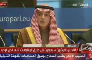وزير الخارجية السعودي عادل الجبير: وقف قطر تمويل حماس سمح