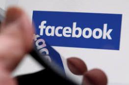 النفاق في أرض فيسبوك