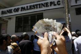 صرف دفعة مالية لموظفي غزة الخميس