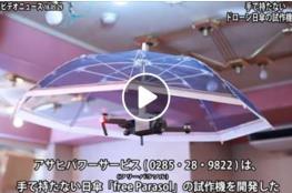 في اليابان.. اختراع مظلات طائرة دون جهاز تحكم