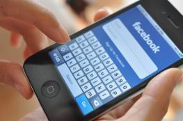 كيف تحصل على إنترنت مجاني عن طريق فيسبوك؟