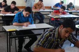 78 ألف طالب وطالبة يتقدمون اليوم لامتحان الثانوية العامة في الضفة وغزة