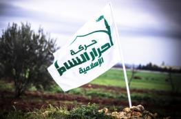 """حركة أحرار الشام الإسلامية لن تشارك في مؤتمر""""أستانة"""""""