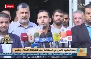 #فيديو وقفة اسنادية للأسرى تنظمها حركة الجهاد الاسلامي في غزة