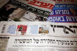 أبرز ما تناولته الصحافة الاسرائيلية اليوم