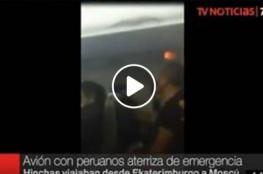 حريق داخل طائرة تقل مشجعي منتخب البيرو