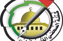 كتلة الصحفي تستهجن اهمال تلفزيون فلسطين لقضية الشهيد فقها
