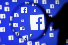 فيسبوك تعترف بمشكلة هي الثالثة خلال شهرين !