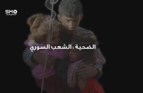 الجريمة في #سوريا الهيئة السورية