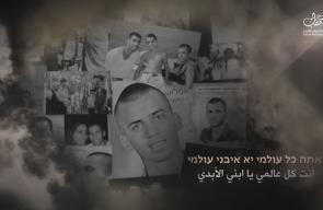 #شاهد | نقلا عن صفحات عبرية ..  مقربون من عائلة الجندي الإسرائيلي
