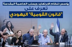 الأخطر على فلسطين ..   #شاهد
