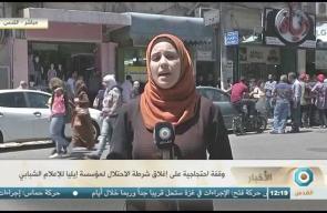 #صور وقفة في القدس المحتلة رفضا لإغلاق قوات الاحتلال مؤسسة إيلياء .