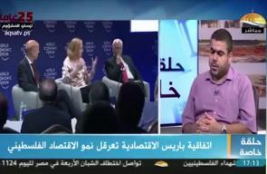 المحلل السياسي ناجي الظاظا: بروتوكول باريس قيَد مستقبل الدولة الفلسطينية ويجب أن يُراجع