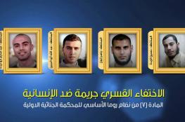 في الذكرى الثانية لاختطافهم.. مصير الشبان الأربعة بين الإنكار المصري والجهود الفلسطينية
