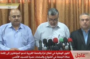 #بث_مباشر: مؤتمر صحفي للفصائل الفلسطينية في قطاع غزة حول الأحداث في الأقصى