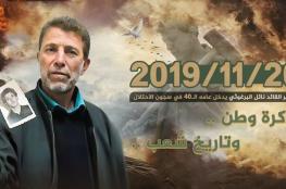 """حماس: الأسير """"نائل البرغوثي"""".. خلّد بصموده وثباته قضية شعب"""