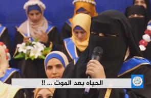 الحياة بعد الموت.. #شاهد قصة خريجة من الجامعة الإسلامية بغزة.