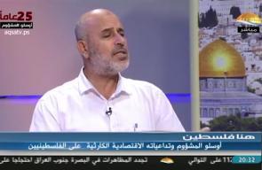 #شاهد د.محمد مقداد أستاذ الاقتصاد في الجامعة الاسلامية بغزة: بروتوكول باريس ضمن للفلسطينيين حق تعديل بنود الاتفاق كل 6 شهور لكن هذا لم يحدث طوال 25 عام