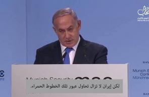 #شاهد نتنياهو خلال مؤتمر ميونيخ : العداء لإيران جعل العرب أقرب لنا من أي وقت مضى