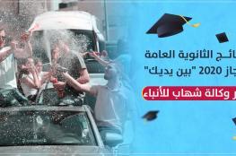 """نتائج الثانوية العامة – فلسطين """"بين يديك"""""""