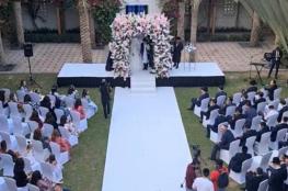 """أول حفل زفاف """"إسرائيلي"""" رسمي في الإمارات!"""