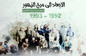 مرج الزهور.. وأد سياسة الإبعاد وانتصار الإرادة - وكالة شهاب للأنباء - أخبار فلسطين