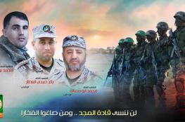 القسام ينشر فيديو في الذكرى الثالثة لاستشهاد قادته الثلاثة
